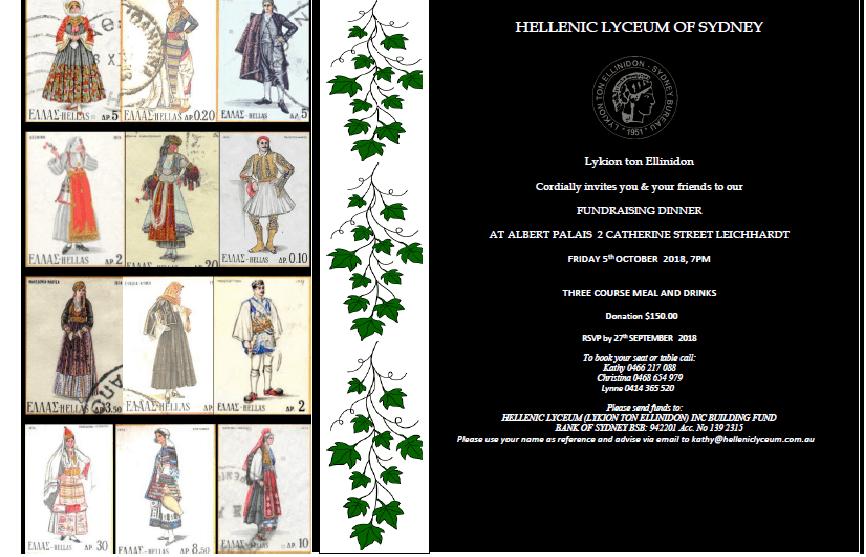 Hellenic Lyceum Fundraising Dinner